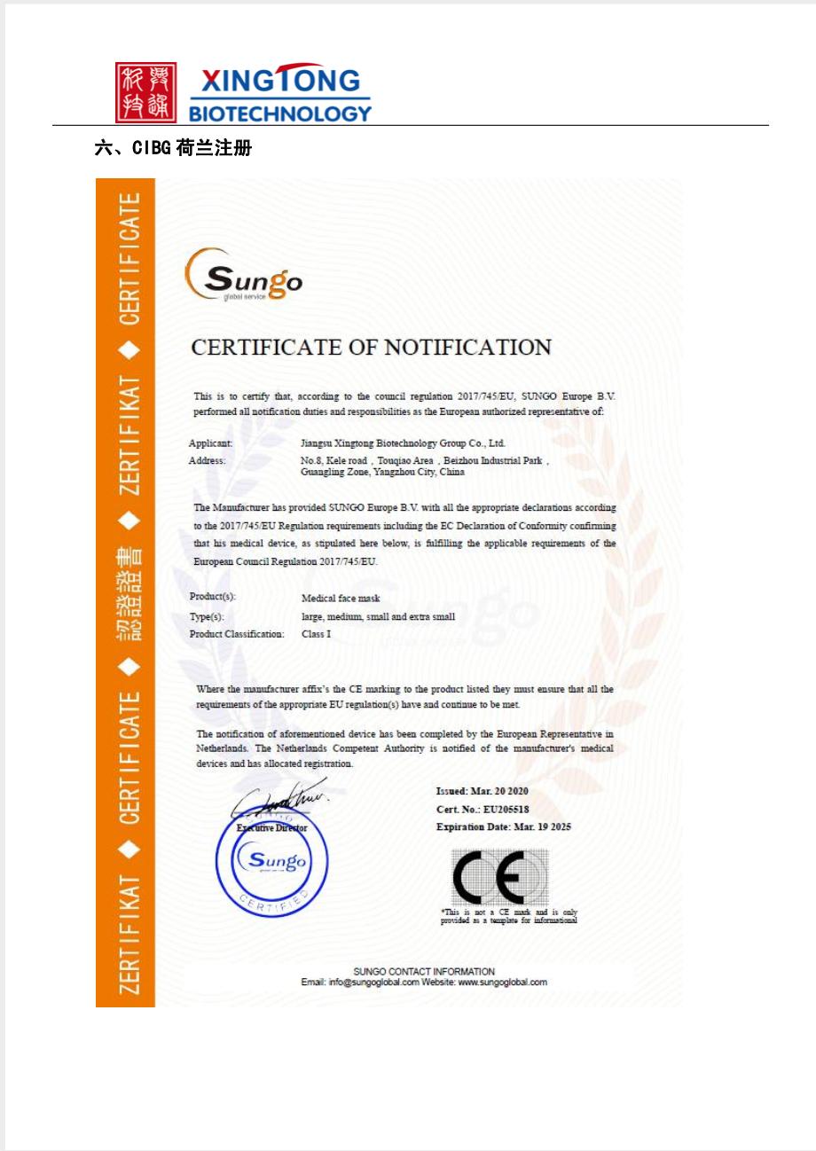 CE Zertifikat Klasse I 2020_P.300.0002
